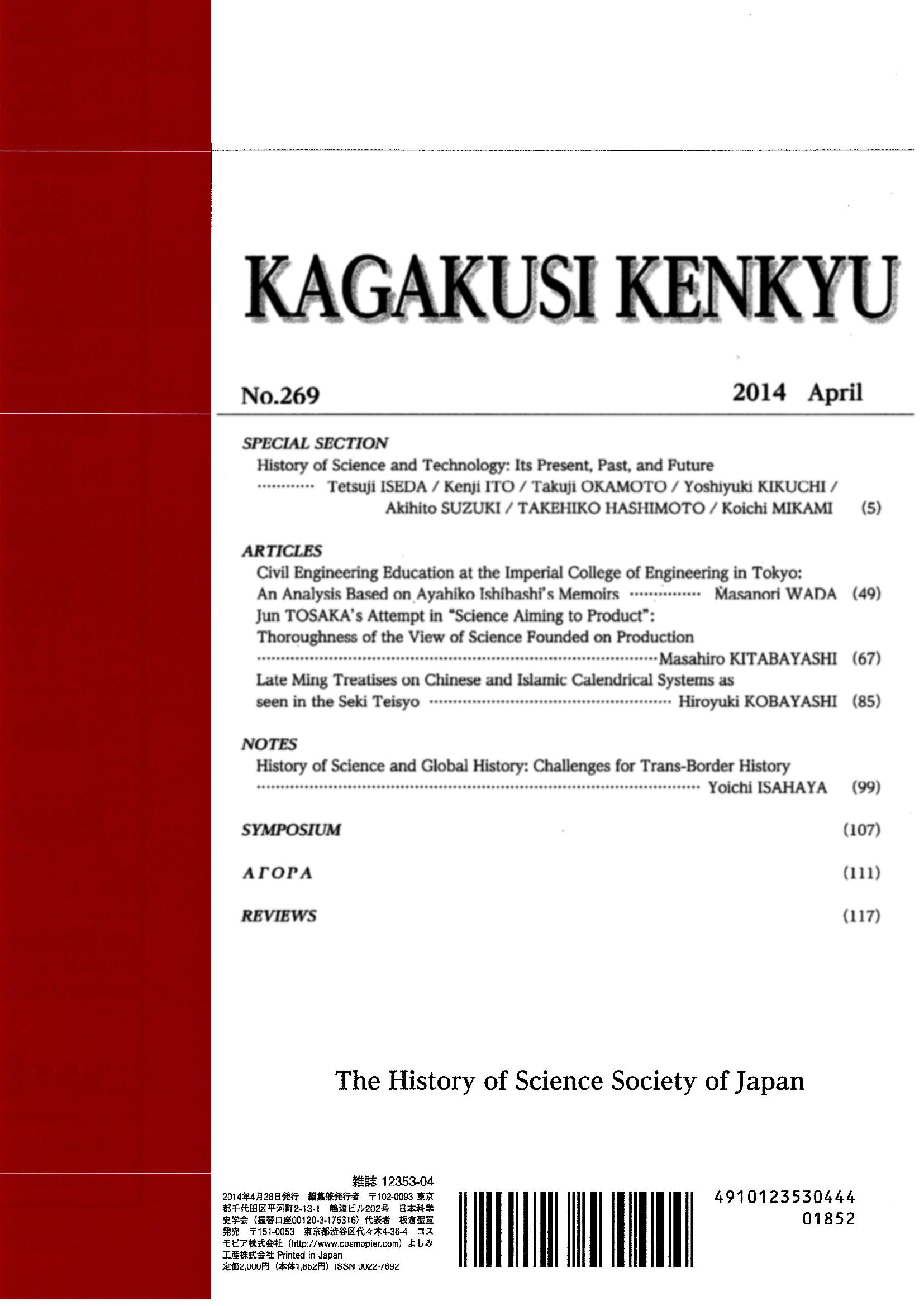 KK-Vol54-No1-No269-2014April-last