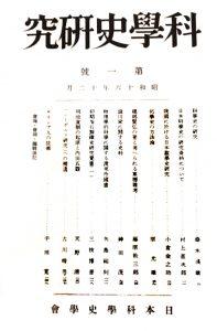 kagakusikenkyu01-1941